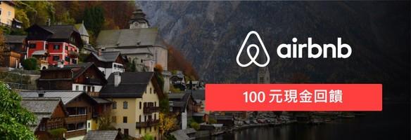 airbnb訂房優惠