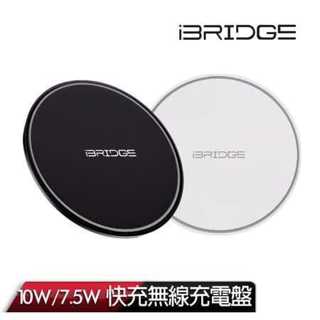iBRIDGE 10w/7.5w QI無線充電板