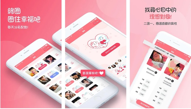 緣圈app