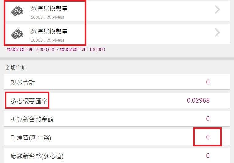 台灣銀行線上換匯系統