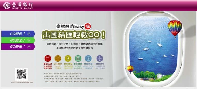 出國換錢必讀!台灣銀行線上換匯教學,免手續費+機場直接領超方便