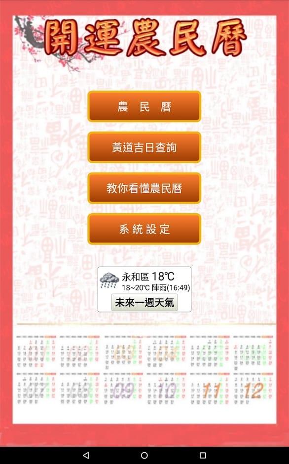 開運農民曆app