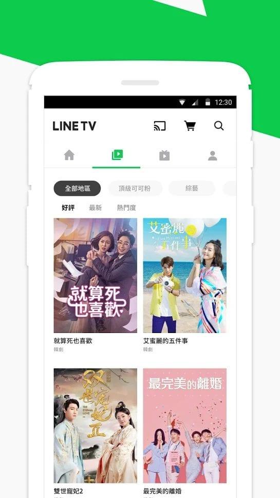 LINE TV 精彩隨看 - 免費追劇線上看