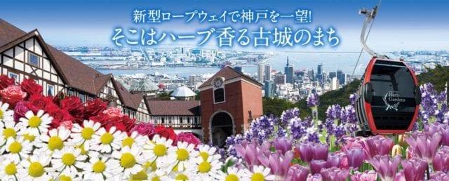 神戶布引香草花園