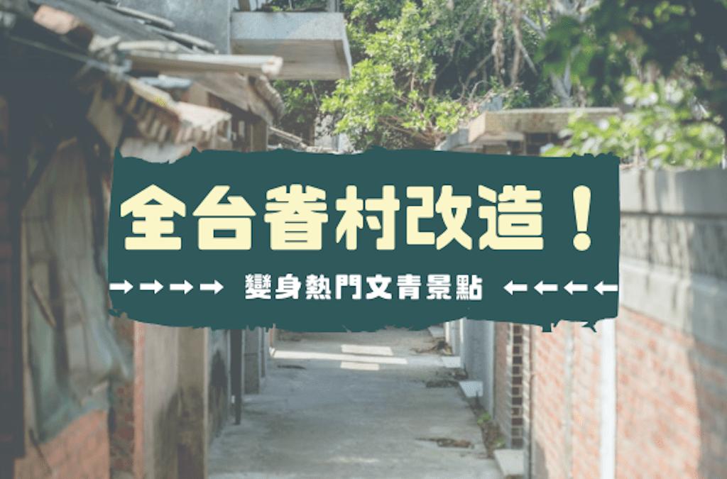 全台灣眷村文化一覽:寶藏巖、光復、二空、黃埔新村…文青溜搭去