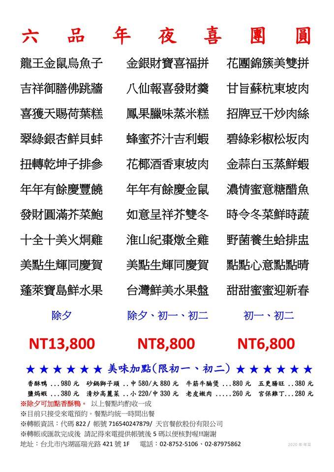 台北初二餐廳六品小館