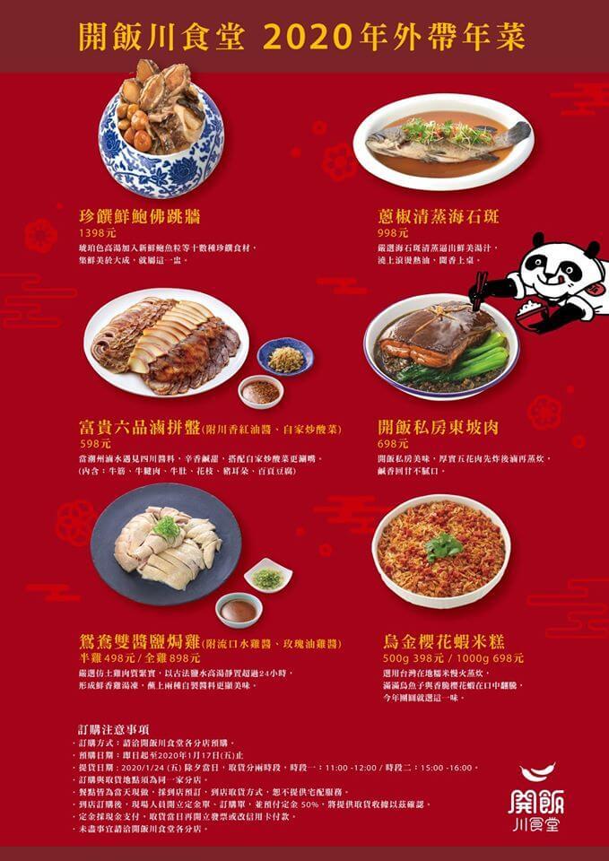 台北初二餐廳開飯川