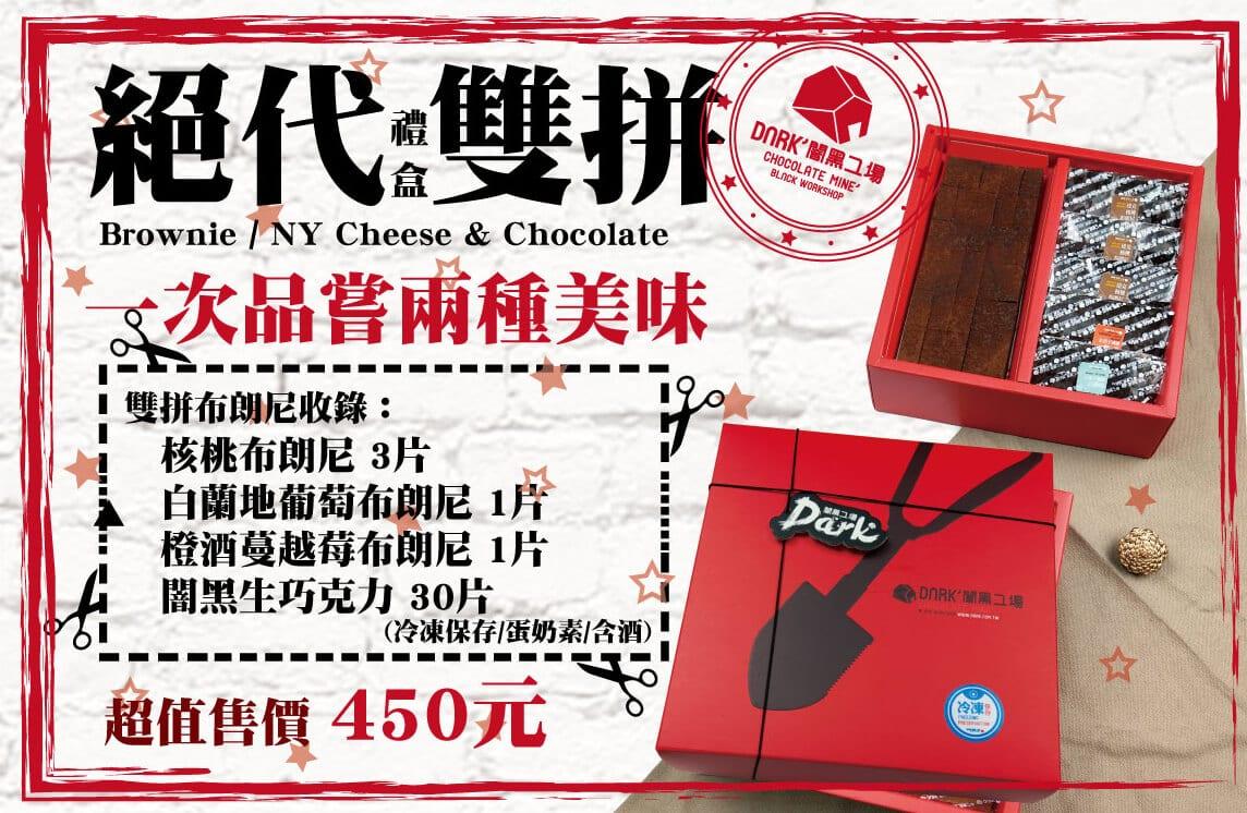 情人節巧克力禮盒6