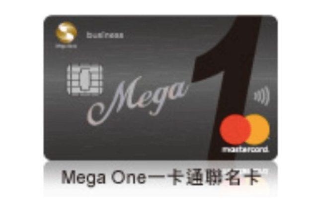 兆豐 Mega One 一卡通聯名卡