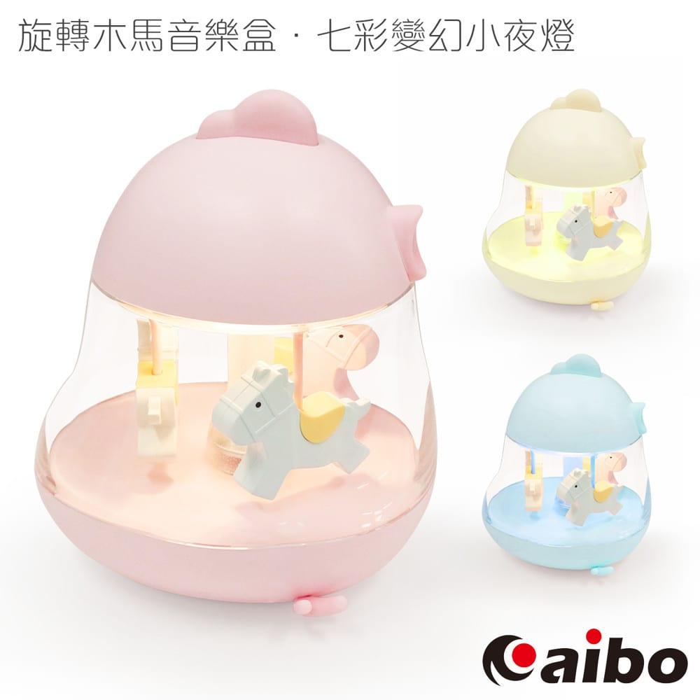 可愛造型旋轉木馬LED小夜燈