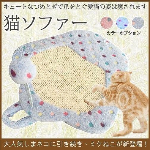水玉波波可掛式兩用貓抓板