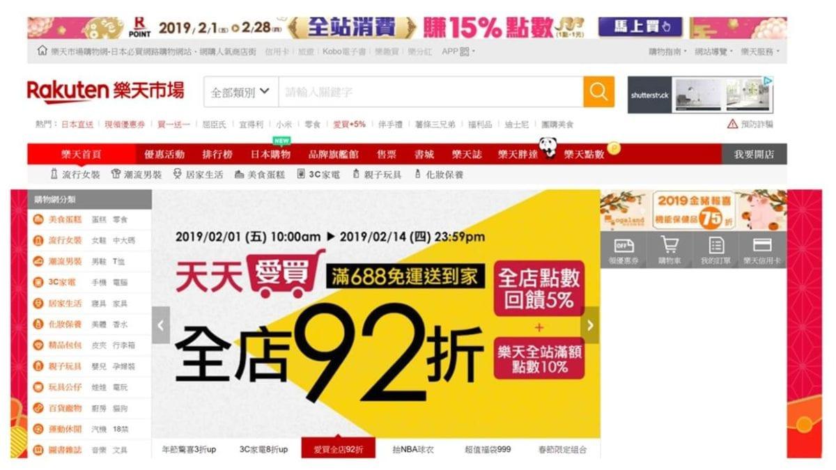 台灣樂天市場網購教學:註冊、下單流程、常見QA,現金回饋輕鬆賺