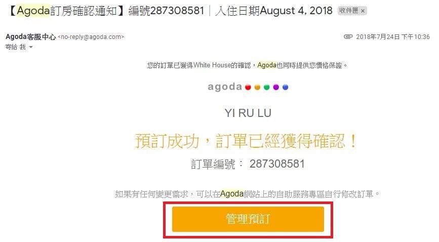 agoda網站