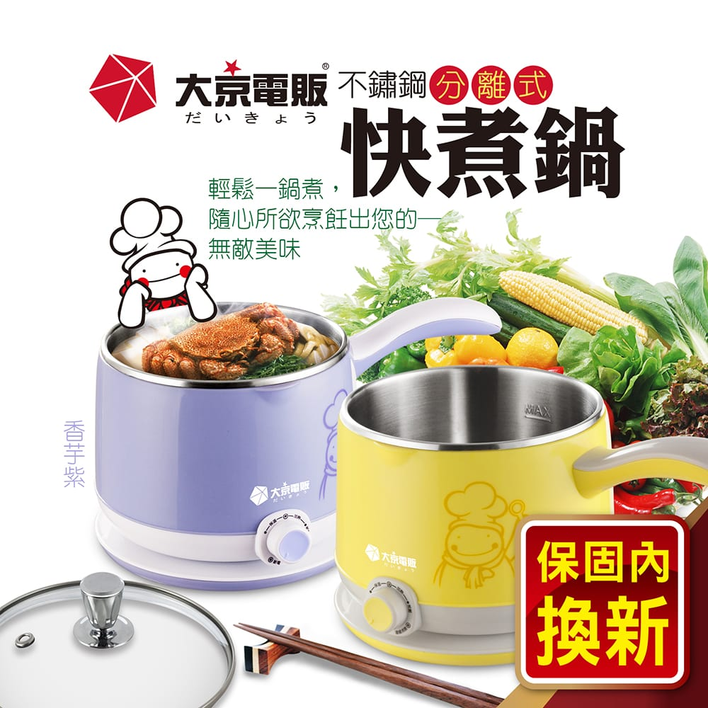 大京電販 不鏽鋼分離式快煮鍋