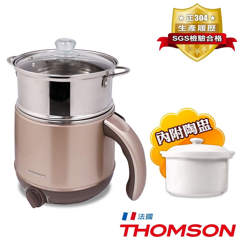 THOMSON 雙層防燙不鏽鋼多功能美食鍋
