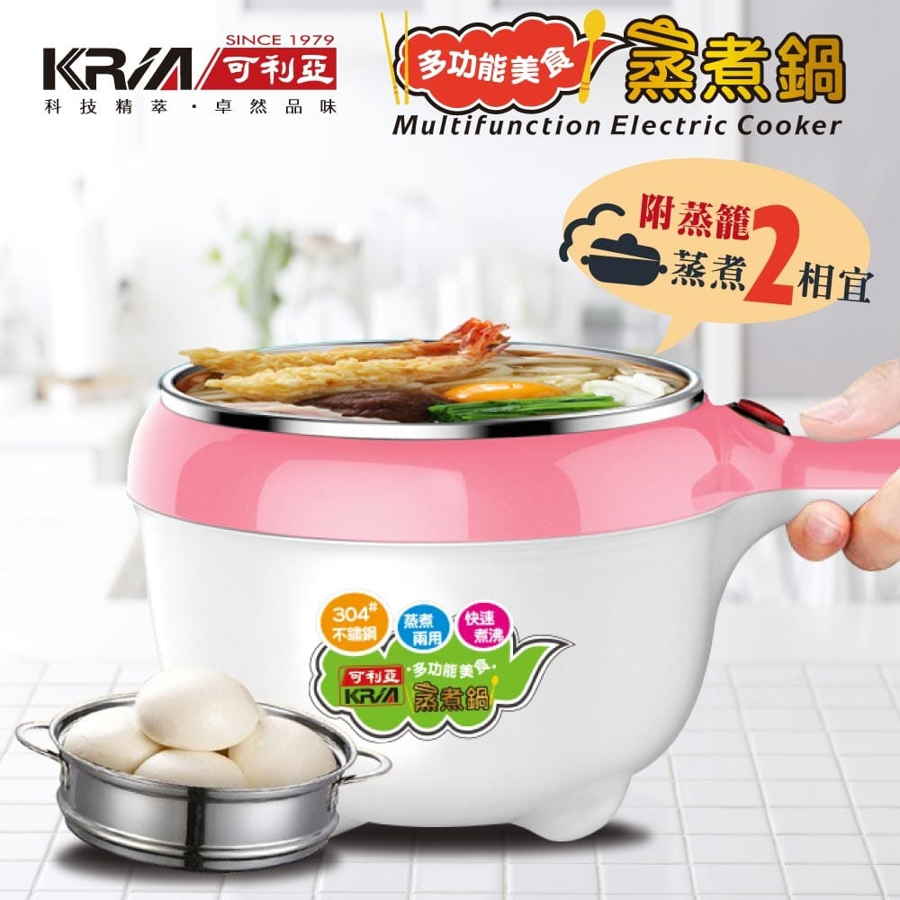 KRIA可利亞 多功能美食快煮鍋