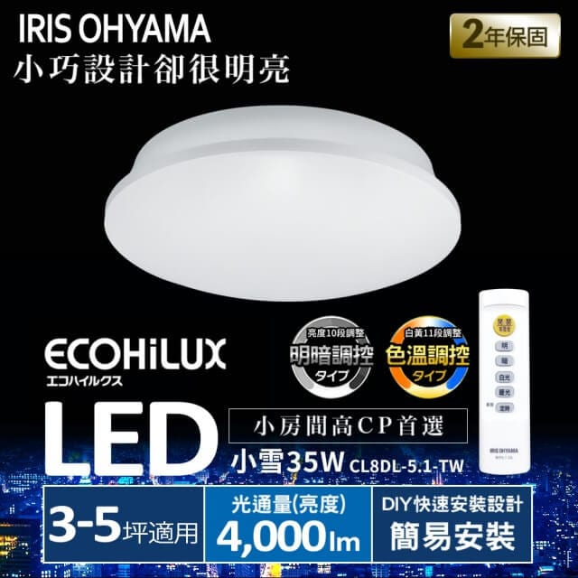 【IRIS】小雪 35W 調光調色LED吸頂燈