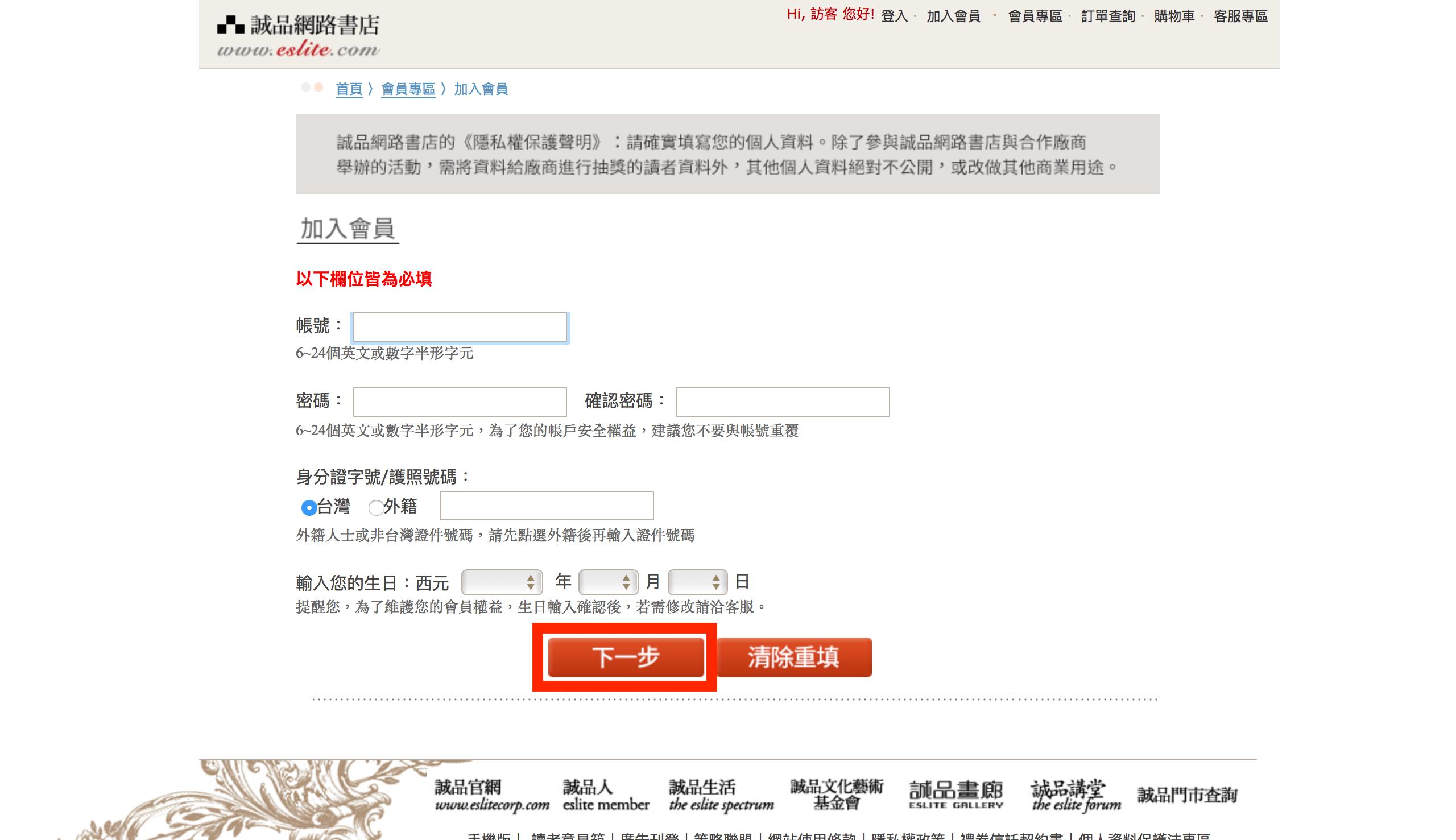 誠品網路書店3