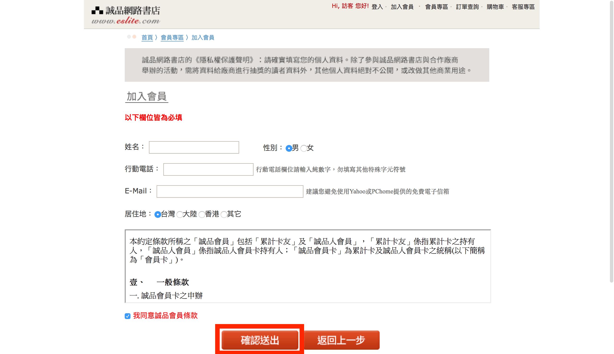 誠品網路書店4