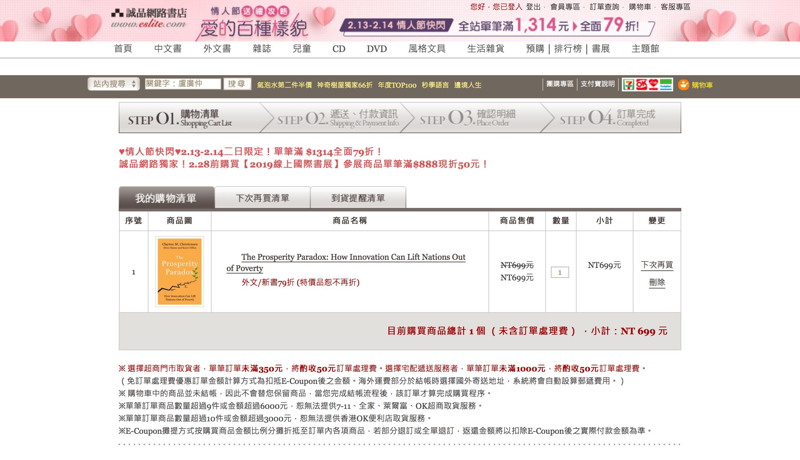 誠品網路書店7