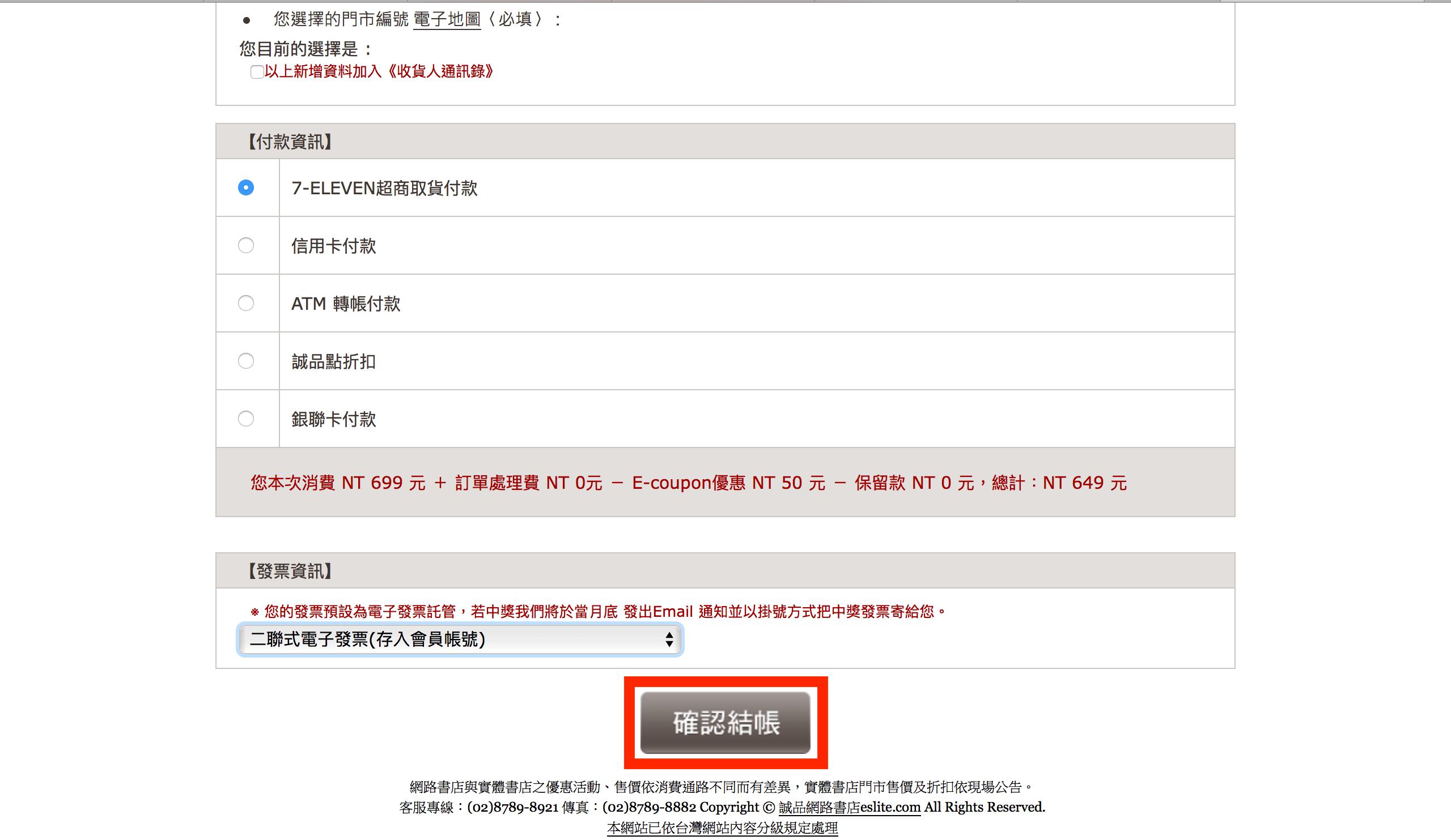 誠品網路書店14