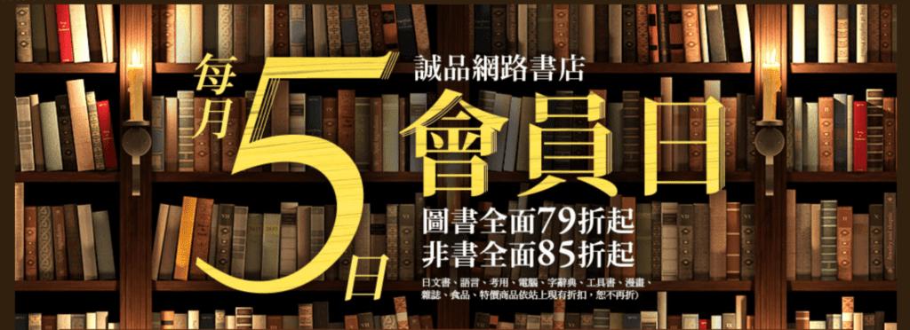 誠品網路書店121