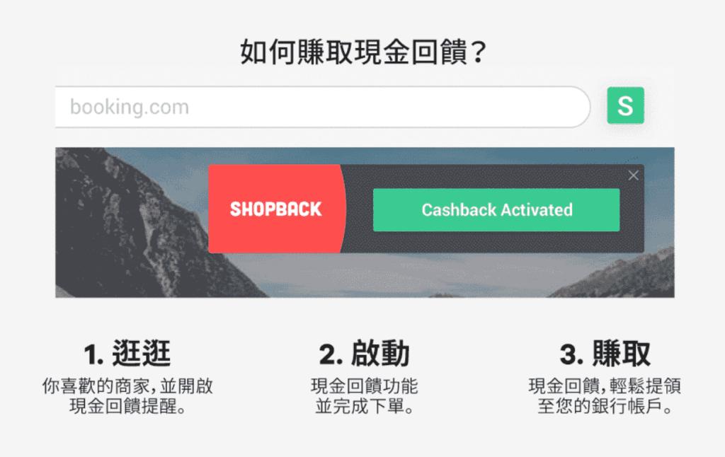 ShopBack 2019小幫手上線啦
