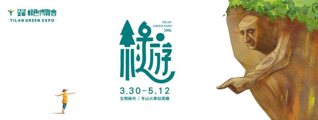 綠色博覽會住宿8