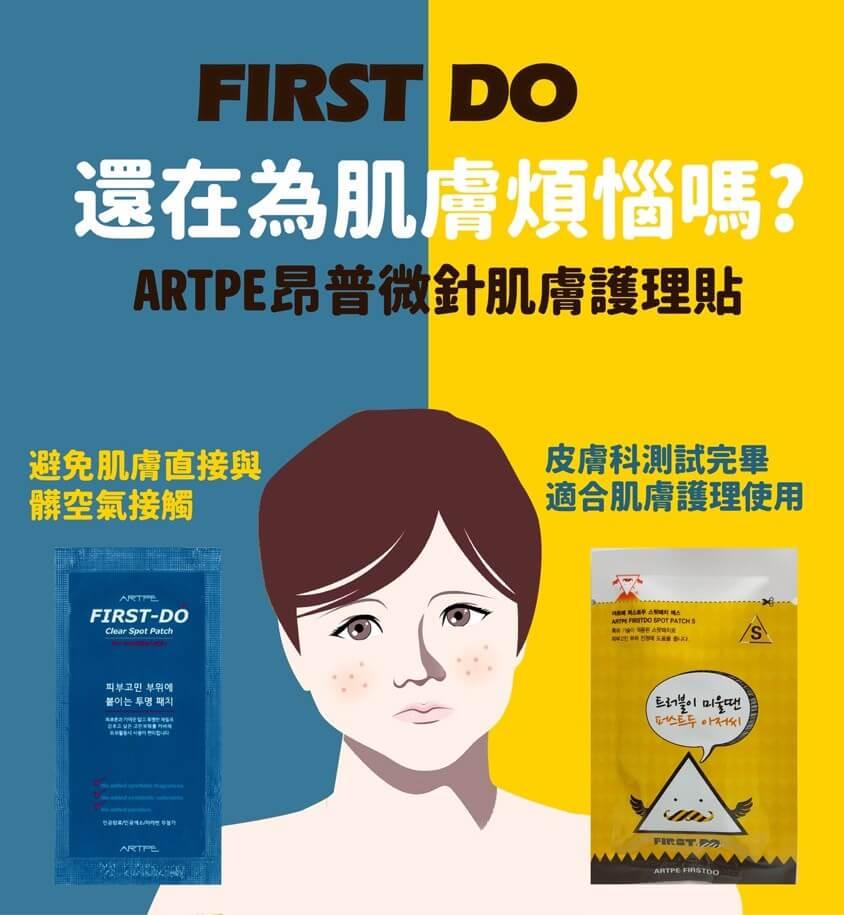 韓國痘痘貼3