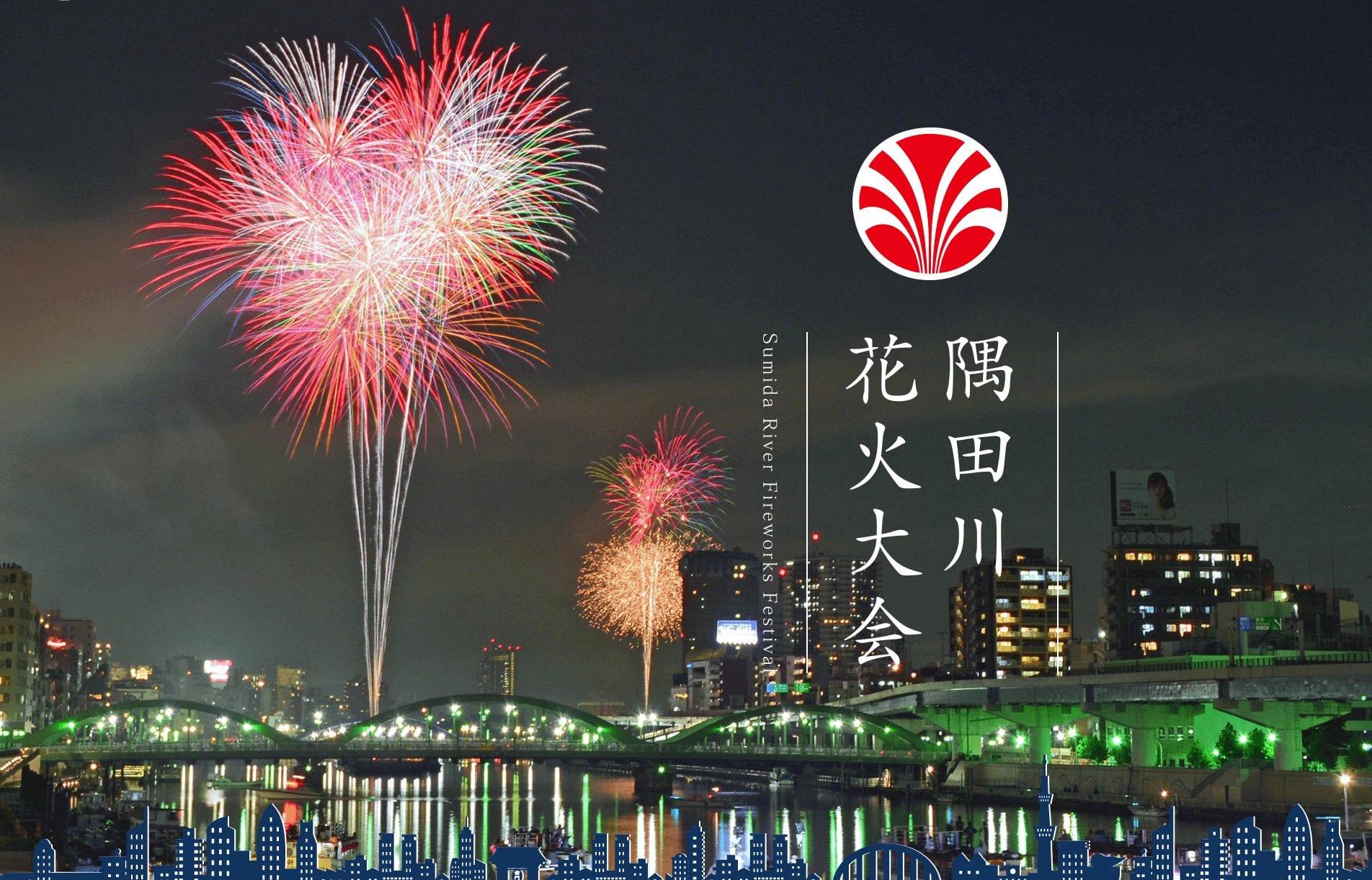 日本花火大會