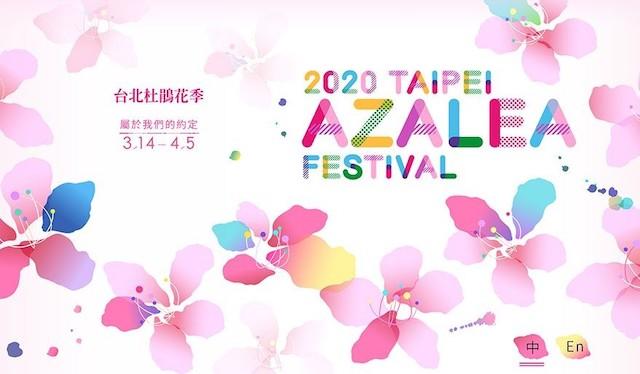 台北杜鵑花季2020