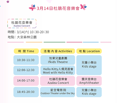 2020 台北杜鵑花音樂會