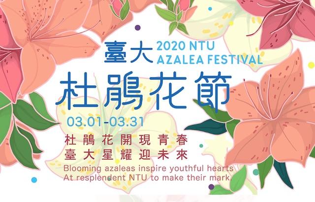 2020台大杜鵑花節