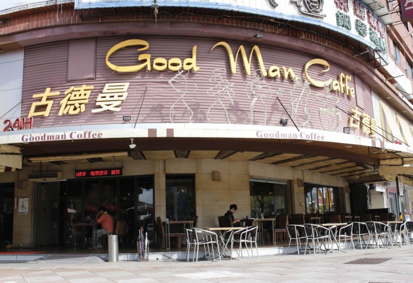 古德曼研磨咖啡 Good Man Caff'e