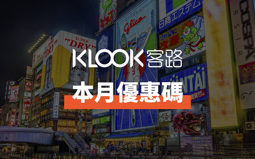 找KLOOK折扣?2019 KLOOK客路優惠碼 / 折扣碼 / 信用卡優惠(12.04更新)