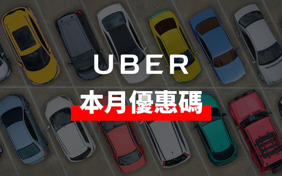 uber每月優惠碼