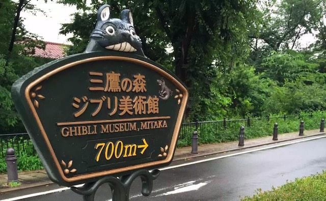 東京三鷹之森吉卜力美術館