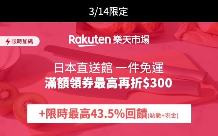 03/14 一日快閃!ShopBack聯手樂天市場Rakuten 日本直送館限時最高43.5%回饋等你拿