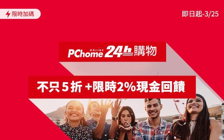 <p>喜歡PChome 24h網購的朋友看過來!即日起,透過ShopBack連結至PChome 24h購物,成功訂單即可享受現金回饋,信用卡、行動支付還可以疊加上去,讓你買越多、賺越多,快來ShopBack開逛PChome 24h囉!</p>