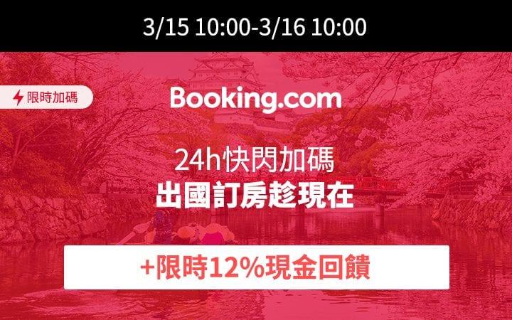 03/15 一日快閃!Booking.com 限時12%現金回饋 ShopBack旅遊多更多