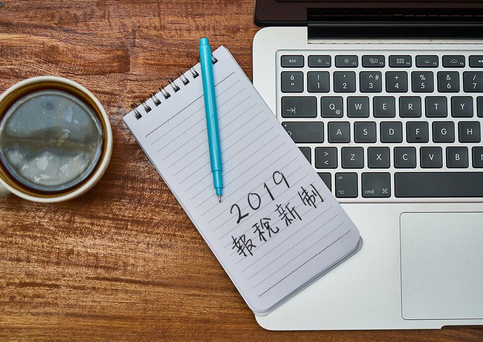 2019報稅新制