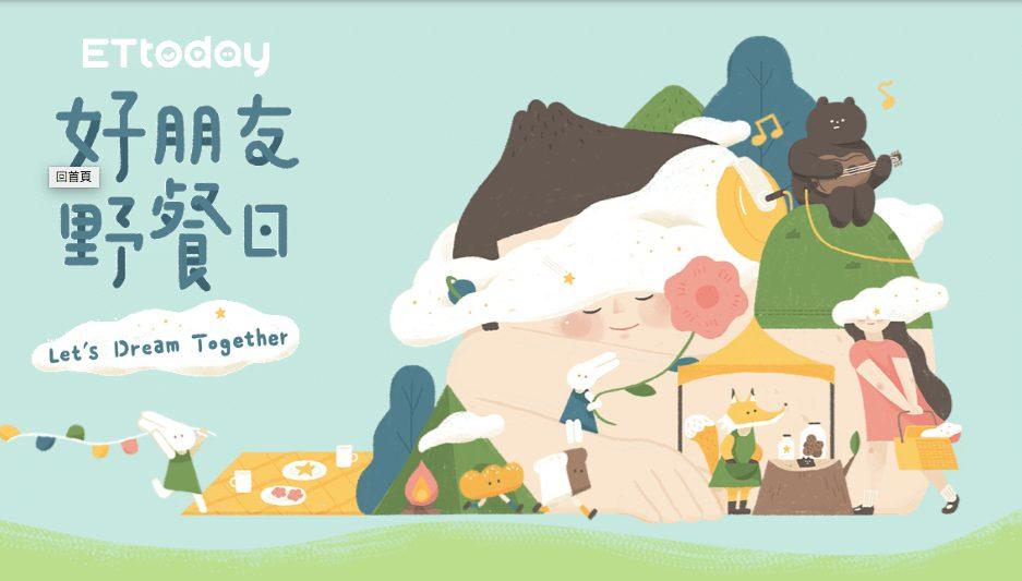 台灣野餐日