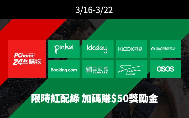 限時一週!ShopBack 限時紅配綠加碼 指定商家下單即賺50獎勵金