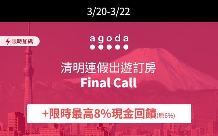 限時3天!ShopBack x agoda 享最高8%現金回饋,旅遊訂房莫再等