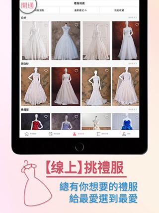 伊頓自助婚紗App