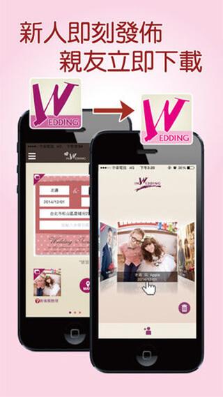 inWedding新人App