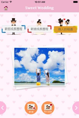 Sweet Wedding 新人 App