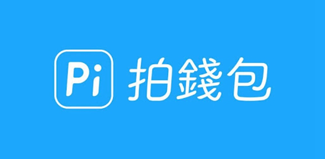 【分享文】2019 行動支付繳費回饋整理 街口 / line pay / 台灣pay / Pi 錢包 / 歐付寶 卡優新聞網