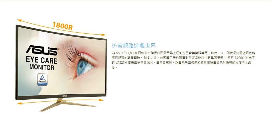 ASUS VA327H 32型VA曲面螢幕