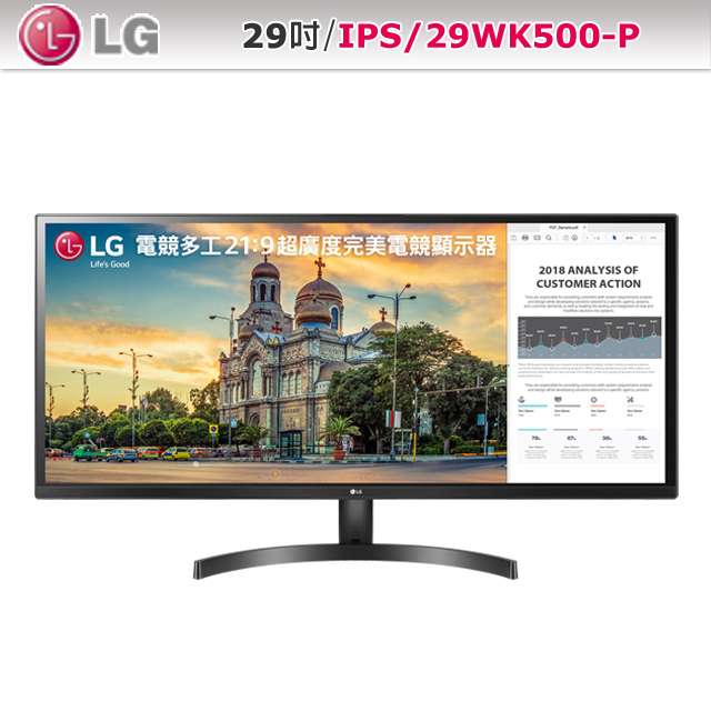 LG 29吋 21:9 IPS廣視角電競螢幕